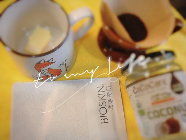 早安煮杯防彈咖啡☕️ 敷片愛人面膜💓  想要擁有好身材和好膚質,飲食習慣良好的控管能輕鬆瘦,「全方