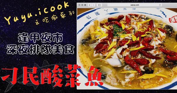 【台中】逢甲深夜美食🐟大份量超值價❗️刁民酸菜魚,意想不到的好味道終於到了可以每天吃鍋的季節❄❄❄
