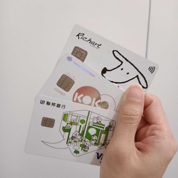三張日常神卡分享哪張卡有優惠就會申請辦下去 其實信用卡好好使用的話不僅可以賺回饋省錢 還可以累積信用