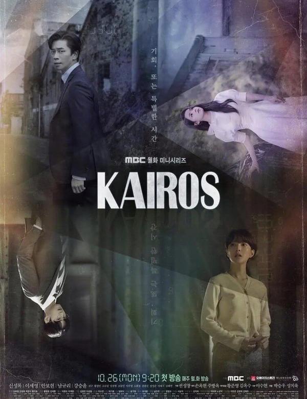 韓劇「kairos化時為機」…EP1-2心得Ep1.2最近看劇真的沒什麼耐心前面鋪陳斷斷續續看了幾次