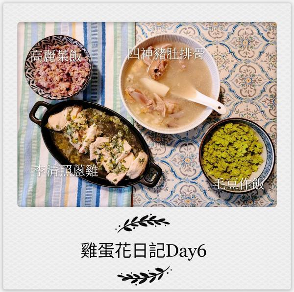 【七天雞蛋花日記】Day6 毛豆作飯和李清照蔥雞第六天了,有一個深刻的感覺是,一家人吃不同飯真的很自