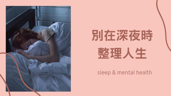 別在深夜時整理人生!小心,你不只是心情不好,還是憂鬱找上門!忙了一整天,好不容易躺在床上,根本沒辦法