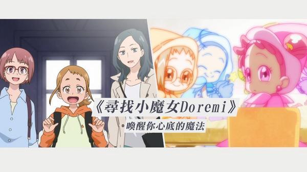 【影評】主角不是Doremi卻依舊感動《尋找小魔女Doremi》喚醒你心底的魔法你長大以後想要做什麼