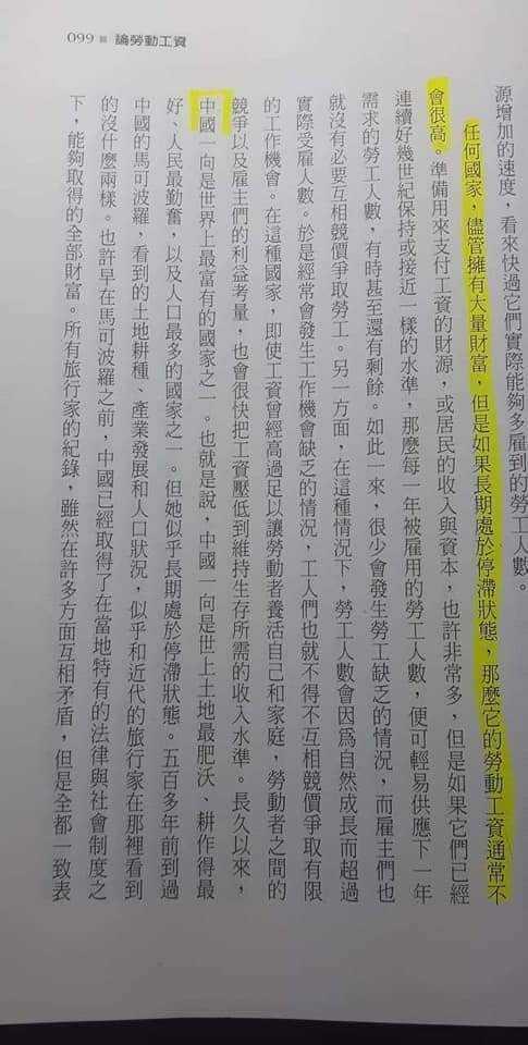 問中國帝制時期民生悽慘是否屬實 這兩張圖的大意是因為國家財富增長停滯,對工人的需求越來少,所以工資越