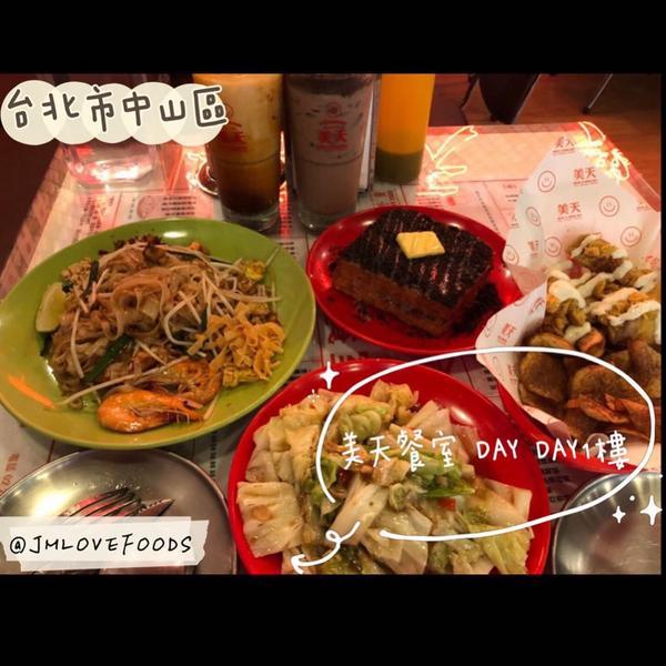 📍#台北📌美天餐室吉米推薦🤤歡迎按讚追蹤留言👍🙏 - 📍#台北 📌美天餐室 - ⬅️往