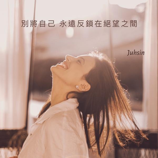 Juhsin詩集 {心之光}<心之光>生活就像一輪明月難免會有陰晴圓缺風霜大雪&nbsp