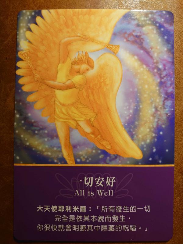 2020/11/20 大天使神諭占卜卡今天為你抽到的牌卡是: 一切安好  所有發生的一切,完全是依其