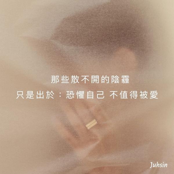 Juhsin詩集 {愛的方向盤}<愛的方向盤>零星輕雨滴落心畔我斜坐在名為懷