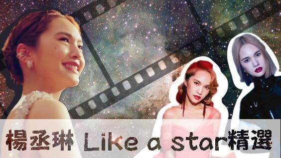 在成為一顆星星之前──楊丞琳like a star演唱會歌單預習楊丞琳Likeastar世界巡迴演唱