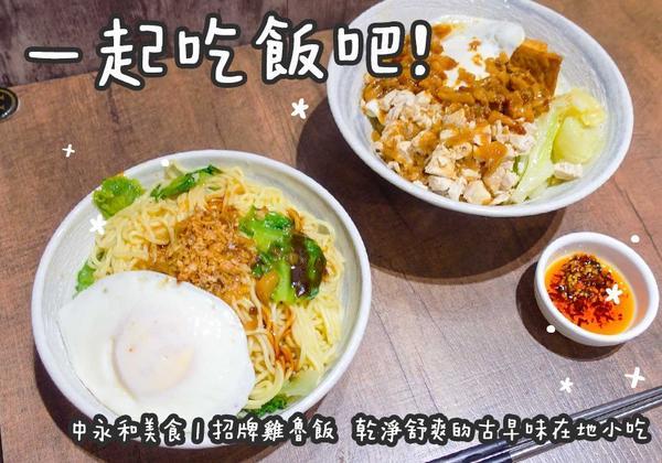 『祖傳三代雞肉飯目前第一代』當初看著這個乾淨舒爽的空間還以為是早午餐店,沒想到居然是台灣