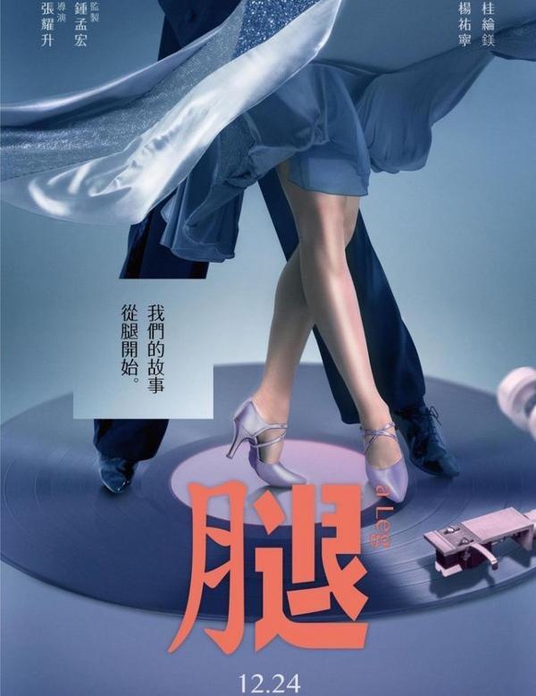 電影《腿》-寫於觀影前12月24日即將上映桂綸鎂的《腿》此篇寫於觀影前因為非常喜歡演員桂綸鎂,這次推