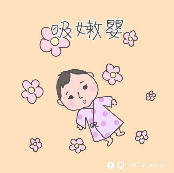 吸嫩嬰每天必吸滿滿幸福感~順便回血! 妳/你也喜歡吸嫩嬰嗎?  #雀蕊蕊 #吸嫩嬰 #歐咿就是芋圓的