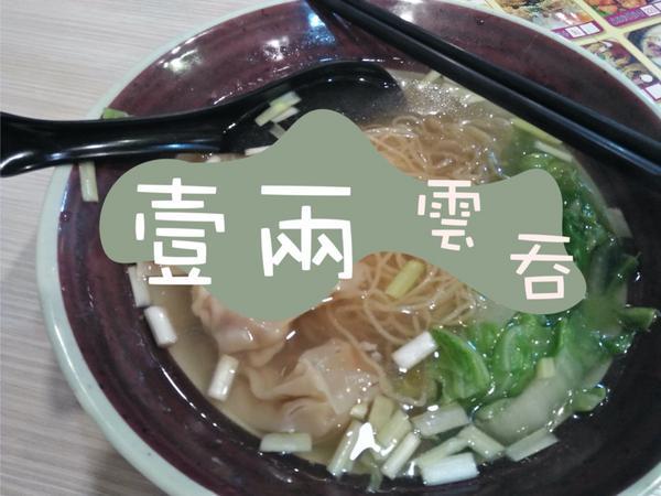 好食推薦🍜洛伊斯的先生一家是來自澳門的移民在台灣,難免會回憶港澳美食所以常常聽聞有某某港式飲茶時,