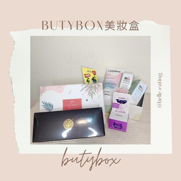 【美妝盒開箱】11月butybox美妝盒! 剛好都是我需要的會不會太神啦~~11月天氣開始變冷了,b
