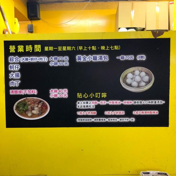 料多平價的排隊美食|黃金麵線(附完整菜單)今天企鵝到了中山國中站非常有名的人氣美食-黃金麵線,這間麵