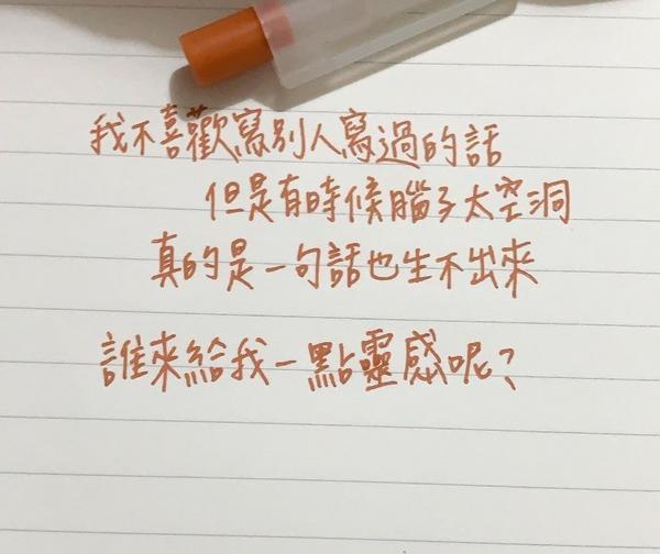 空洞新的筆寫出來仕另外一種感覺捏但是寫的內容真的是一點頭緒都沒有#娜娜手寫#myself系列#我的故