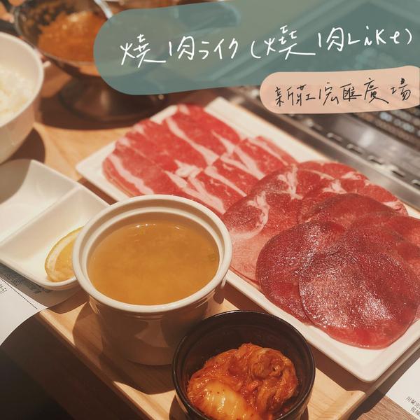 新北美食|燒肉LIKE,一個人也能大啖燒肉一個人也能吃的燒肉-燒肉LIKE,於今年在宏匯廣場開幕,每