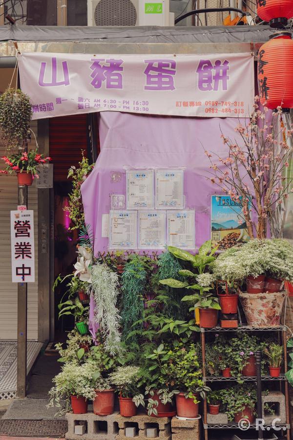 隱藏在巷弄的蛋餅「山豬蛋餅」-⠀⠀⠀⠀⠀⠀⠀⠀ 📍山豬蛋餅|台北市中山區⠀⠀⠀⠀⠀⠀⠀⠀ 🚦美味