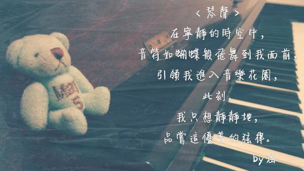 琴聲(聖誕特輯:小熊尋愛之旅)小熊,在戶外發呆,思考我是誰時,聽到悠揚的琴聲,隨風而來,小熊乘著蝴蝶