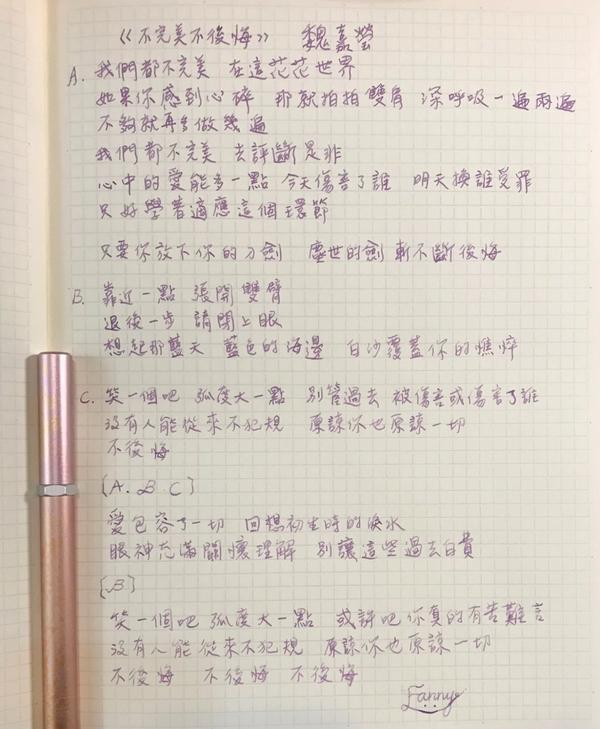 《不完美不後悔》🎤by魏嘉瑩很久沒有抄寫長篇。至於歌詞,上次抄寫歌詞應該是國中時的事了吧?最近在欣