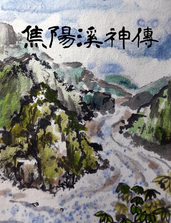 焦陽溪神傳--老祖宗12&n