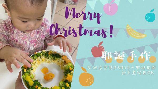 【耶誕手作】  聖誕造型餐趴兔!聖誕花圈剩下的食材再利用,簡單又吸睛聖誕花圈-龍虎石斑魚炒飯Step