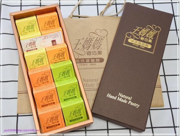 ♡♡王媽媽奇巧果法式溫馨酥:小巧順口好滋味♡♡甜點可以怡情,也可以促進人際間的情誼因為好吃的甜食,會