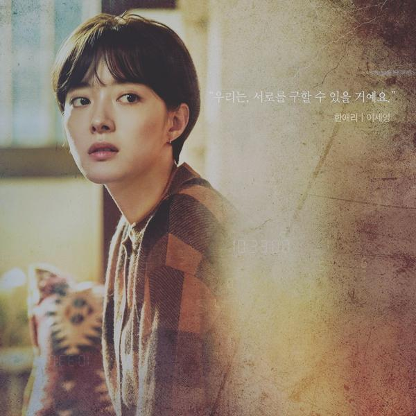 韓劇「kairos化時為機」……EP13Ep13只救回老婆跟小孩,愛莉為什麼一直死啊?!(這不只是建