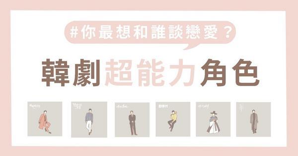 6位韓劇超能力角色!你最想和誰談戀愛?Hello我是Nita(๑´▽`๑)歡