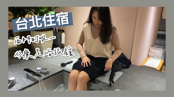 #新片|台北住宿開箱|人氣早餐外送,西門唯一擁有水療足浴的旅館!|儷夏商旅 MUZIK HOTEL這