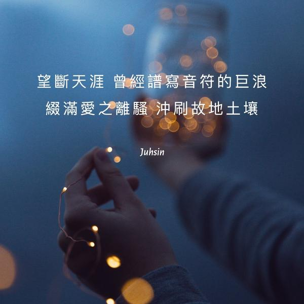 Juhsin詩集 {遺失的寶藏}<遺失的寶藏>我給過的愛如今只能深埋在心海那裡有很多悲傷