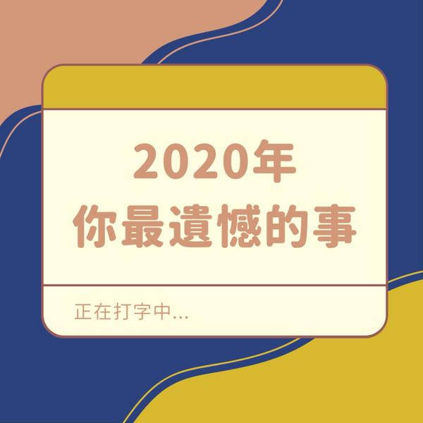 2020年你最遺憾的事2020終於要結束了, 相信這一年大家都過得混亂與不安... 波編邀請你一起來