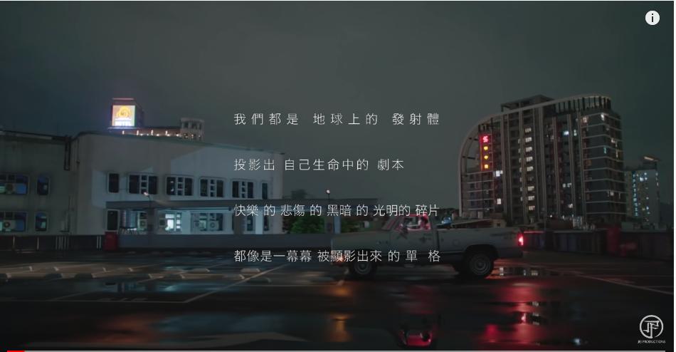 這首歌在MV的第一幕就先提醒了我們這段話