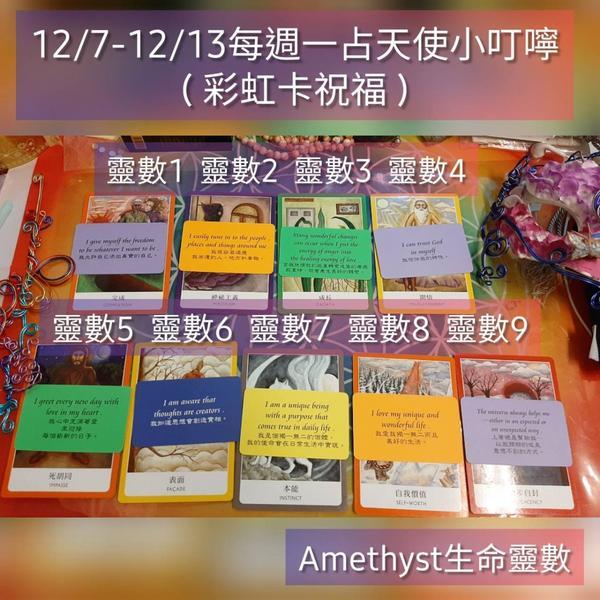 12/7(一)-12/13(日)Amethyst生命靈數每週一占天使小叮嚀#每週運勢#天使小叮嚀#脈