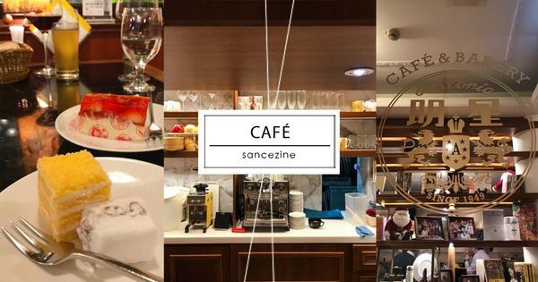 台北車站美食推薦!明星咖啡館 復古咖啡廳 俄羅斯料理  超過70年的好味道 沒去過俄羅斯就來吃俄羅斯