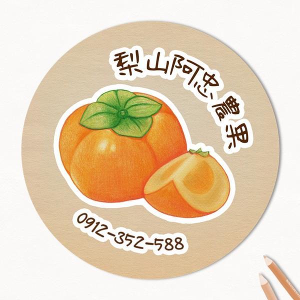 【手繪甜柿貼紙】插畫合作分享甜柿的季節到了🍂大家今年吃到了嗎?今年真的和水果好有緣,幾個月前剛繪畫