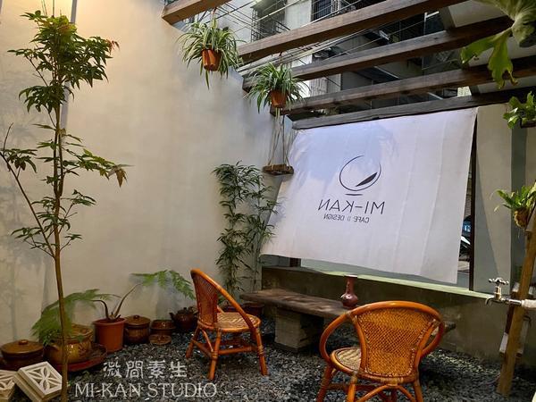 貫穿現代&過去的咖啡廳~微間素生 MI-KAN STUDIO(新北市板橋區)📍微間素生MI-KAN