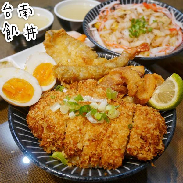 台南·美食|飢丼|炸物天堂!多種炸物一碗丼飯一次滿足!台南 東區 飢丼 飢丼 200元 加購日式小菜