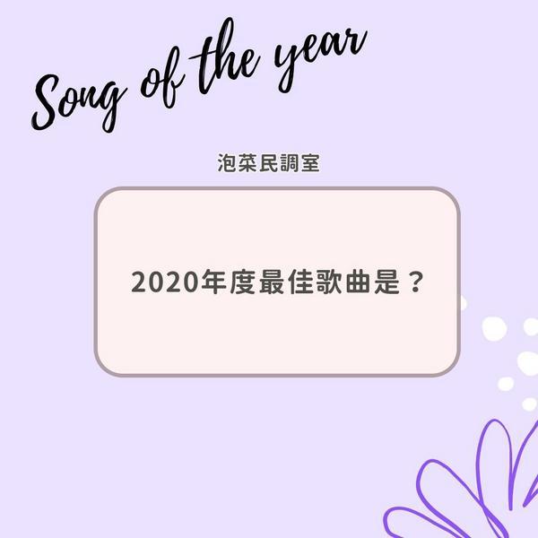 2020年度最佳韓文歌曲?很快的2020就快結束啦!那你心中年度最佳歌曲是哪一首呢?快來投稿吧✌🏻