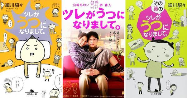《阿娜答有點Blue》〡讓日本小夫妻堺雅人、宮崎葵教你3帖解憂鬱良藥!-大家好,我是爆米花PM,與你