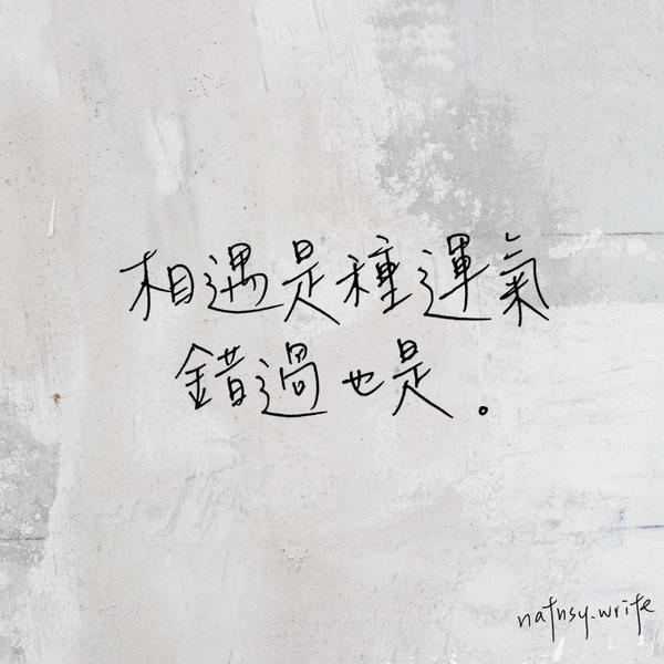 手寫 ❘ 相遇、錯過都是種運氣與一個人的相遇,不僅僅是種緣份,還是種運氣錯過一個人,也是運氣———圖