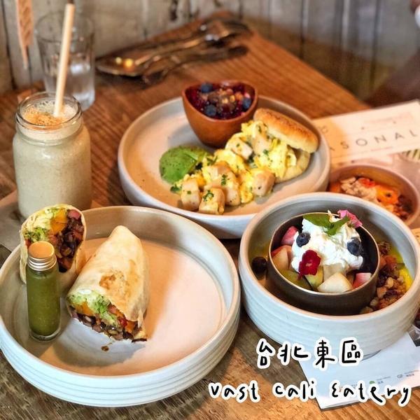 一道衝浪文化,來自南加州的健康餐飲《Vast Cali Eatery》🥙台北東區-VastCali