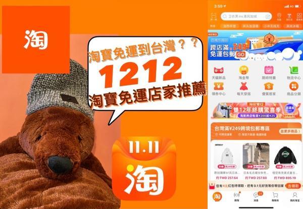 淘寶包郵到台灣!? 1212購物指南 淘寶高顏質生活小物推薦相信很多人跟我一樣自從會用淘寶之後就很少