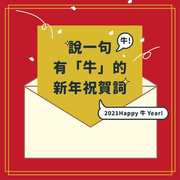 新年快樂!說一句有「牛」的祝賀詞㊗️新的一年波波祝大家新年快樂✨ 2021一起來說句有「牛」的祝賀詞