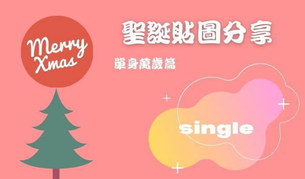 聖誕貼圖分享,單身女孩兒專用篇來來來,沒有厚此薄彼,沒對象的女孩兒也有,共十張,請隨意取用《圖片皆取