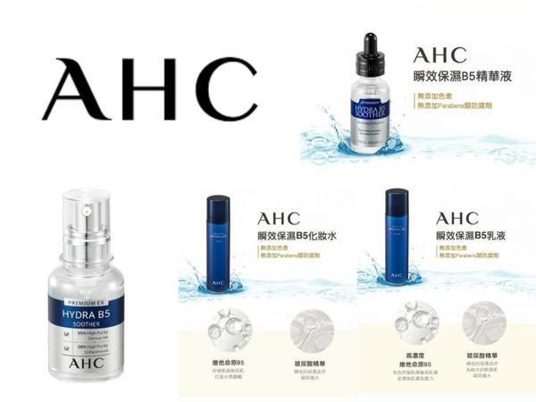 韓國醫美級AHC有什麼值得好買的?說到AHC讓人想到的就是神仙水,可是其實人家是韓國醫美都在用的牌子
