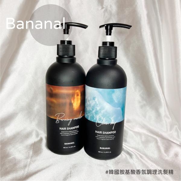 洗髮精推薦 Bananal韓國胺基酸香氛調理洗髮精,戀愛感療癒香氛洗髮精挑選洗髮精一直以來都是我蠻重
