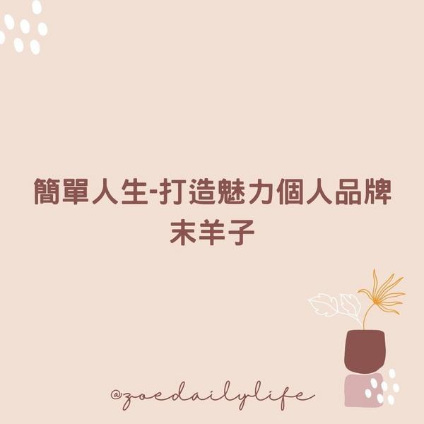 《簡單人生-打造魅力個人品牌 》-末羊子 -講座心得分享嗨大家,我是媃伊🌸-☆°・*:.☆..:*