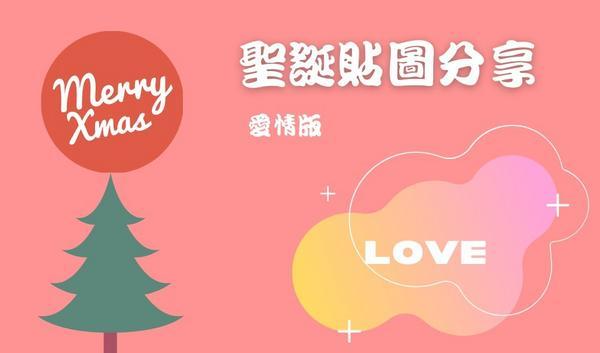 聖誕貼圖分享,戀愛中女孩兒專用篇給有對象的女孩兒,共十張,請隨意取用《圖片皆取自網路免費圖庫Pexe