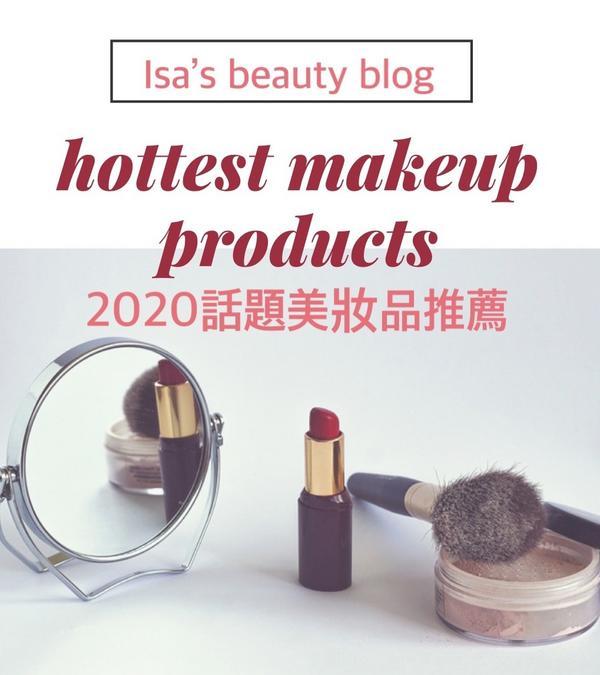 這些年度新品妳必須知道!盤點2020話題美妝品2020剩不到一個月了、就算一整年大多都要戴著口罩也澆